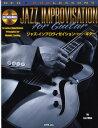 [楽譜] REH ジャズ・インプロヴィゼイション フォークギター CD付【DM便送料別】(REHジャズインプロウ゛ィゼイション*フォークギターCDツキ)