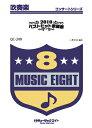 [楽譜] 2010ベストヒット歌謡祭【DM便送料無料】(QC249/2010ベストヒットカヨウサイ)