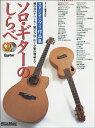 [楽譜] ソロ・ギターのしらべ スタジオジブリ作品集 かぐや...