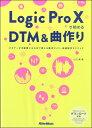 [書籍] Logic Pro Xで始めるDTM&曲作り【DM便送料別】(ロジックプロXデハジメルDT