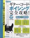 ムック 6〜5弦ルートのみから卒業!Gコード・ボイシング完全攻略! CD付(6カラ5ゲンルートノミカラソツギョウギターコードボイシングカンゼン)