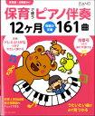 [楽譜] 保育で使うピアノ伴奏12ヶ月 現場の定番161曲【10,000円以上送料無料】(ホイクデツカウピアノバンソウ12カゲツゲンバノテイバン161キョク)
