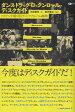 [楽譜] CDジャーナルムック『ダンス・ドラッグ・ロックンロール・ディスクガイド』【メール便送料無料】(ムックダンスドラッグロックンロールディスクガイド)