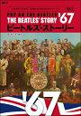 [書籍] CDジャーナルムック ビートルズ・ストーリー Vol.5 1967 〜これがビートルズ! 全活動を1...【DM便送料別】(CDジャーナルムックビートルズストーリー5/1967)