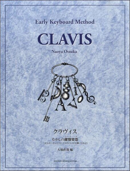 [楽譜]クラヴィスむかしの鍵盤楽器[オルガン・チェンバロ・クラヴィコード]を弾いてみよう5000円以
