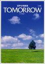 [楽譜] 混声合唱曲集 TOMORROW トゥモロー 4訂版【DM便送料別】(コンセイガッショウキョクシュウトィモロー4テイバン)