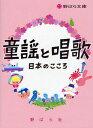[楽譜] 童謡と唱歌 日本のこころ【DM便送料別】(ドウヨウトショウカニホンノココロ)