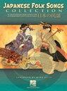 [楽譜] 日本の民謡/後藤ミカ編曲《輸入ピアノ楽譜》【DM便送料別】(Japanese Folk Songs Collection)《輸入楽譜》