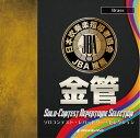 ソロコンテスト・レパートリー・セレクション(Solo-Contest Repertoire Selection)