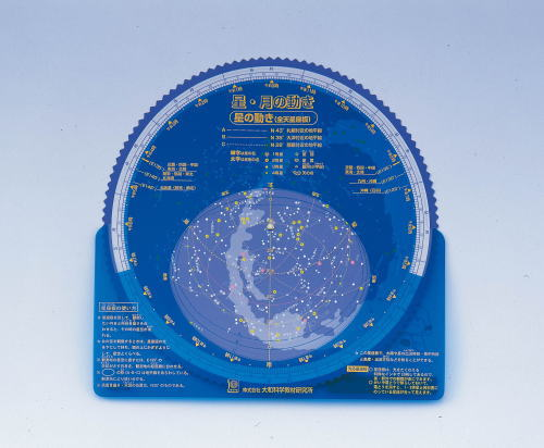 星・月の動きA型の商品画像