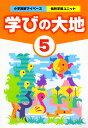 算数ユニット 学びの大地 5年生【自立学習教材・反転授業副教材】