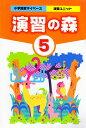 算数ユニット 演習の森 5年生【自立学習教材・反転授業副教材】