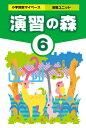算数ユニット 演習の森 6年生【自立学習教材・反転授業副教材】