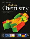 Holt McDougal Modern Chemistry【アメリカの高校化学教科書】