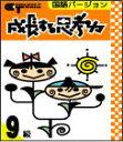 成長する思考力シリーズGT国語9級