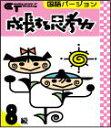 成長する思考力シリーズGT国語8級