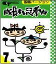成長する思考力シリーズGT国語7級