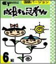 成長する思考力シリーズGT国語6級