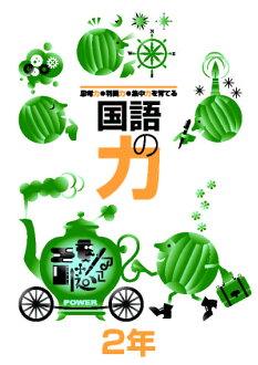 功率的電源系列日本語言 < 小學二年級 >