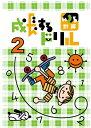【切取り式版(プリント)】成長するドリルシリーズ いきる計算2