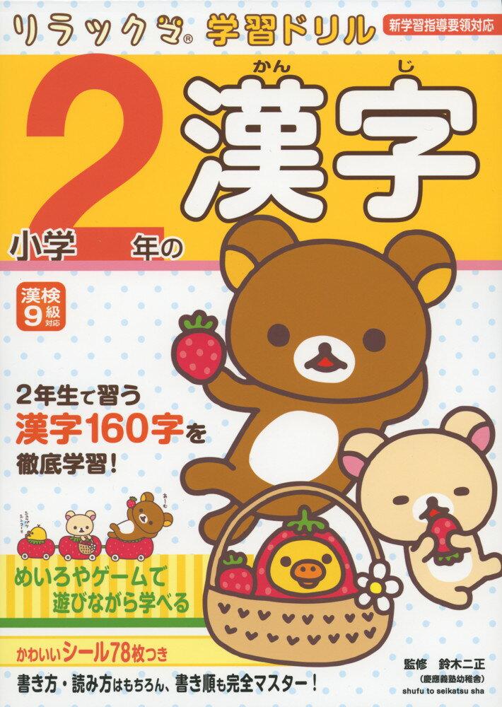 リラックマ学習ドリル 小学2年の 漢字