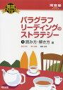英語長文読解の王道 パラグラフリーディングのストラテジー(1) 読み方 解き方編