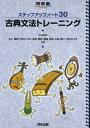 ステップアップノート30 古典文法トレーニング