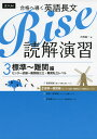 合格へ導く 英語長文 Rise 読解演習 3.標準〜難関編