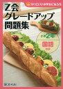 Z会 グレードアップ問題集 小学2年 国語 読解