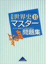合格へのトライ 世界史B マスター問題集 改訂版