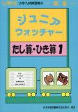 小学入試練習帳(38) ジュニアウォッチャー たし算?ひき算 1