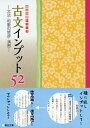 古文インプット 52 -文法・和歌の修辞・演習-