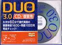 DUO 3.0 CD/復習用