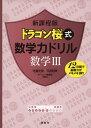 新課程版 ドラゴン桜式 数学力ドリル 数学III