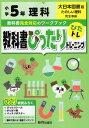 教科書ぴったりトレーニング 理科 小学5年 大日本図書版 「たのしい理科」準拠 (教科書番号 502)