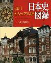 山川 ビジュアル版 日本史図録
