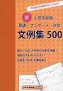 (新)小学校受験 願書 アンケート 作文 文例集 500