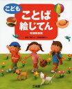 日語詞典 - こども ことば 絵じてん 増補新装版