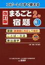 改訂版 まるごと宿題 2年(1)