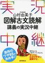 山村由美子 図解 古文読解 講義の実況中継