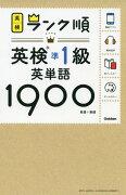 英検 ランク順 英検 準1級 英単語 1900