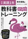 中学 教科書ぴったりトレーニング 英語 1年 東京書籍版「NEW HORIZON English Course 1」準拠 (教科書番号 701)