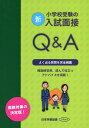 新 小学校受験の入試面接 Q A
