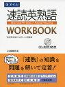 速読英熟語 WORKBOOK