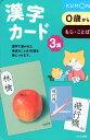 漢字カード 3集(第2版)
