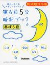 寝る前 5分 暗記ブック [英検 3級] 新試験対応版