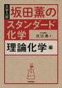 大学入試 坂田薫の スタンダード化学 理論化学編