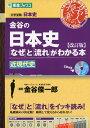 金谷の 日本史 「なぜ」と「流れ」がわかる本 [近現代史] 改訂版