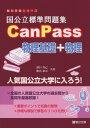 国公立標準問題集 CanPass 物理基礎 物理