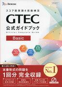 スコア型英語4技能検定 GTEC 公式ガイドブック Basic